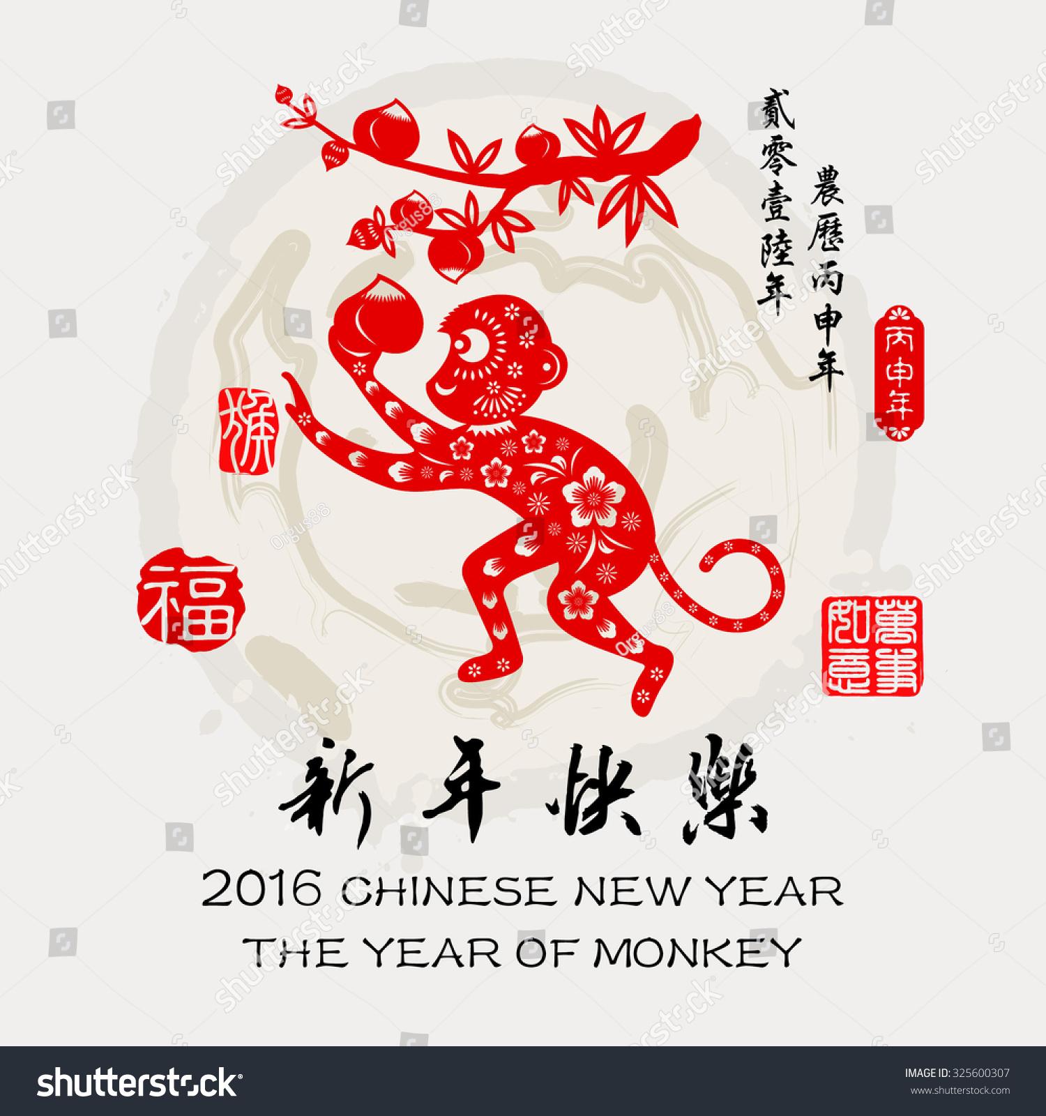 ... Lunar New Year Of Monkey / Big Text Translation: Happy New Year Stock