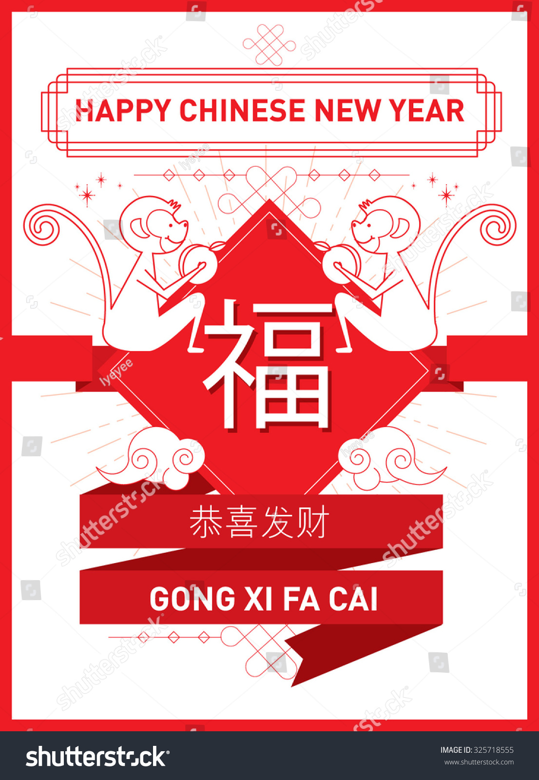 Chinese New Year Year Monkey Greeting Stock Vector Royalty Free
