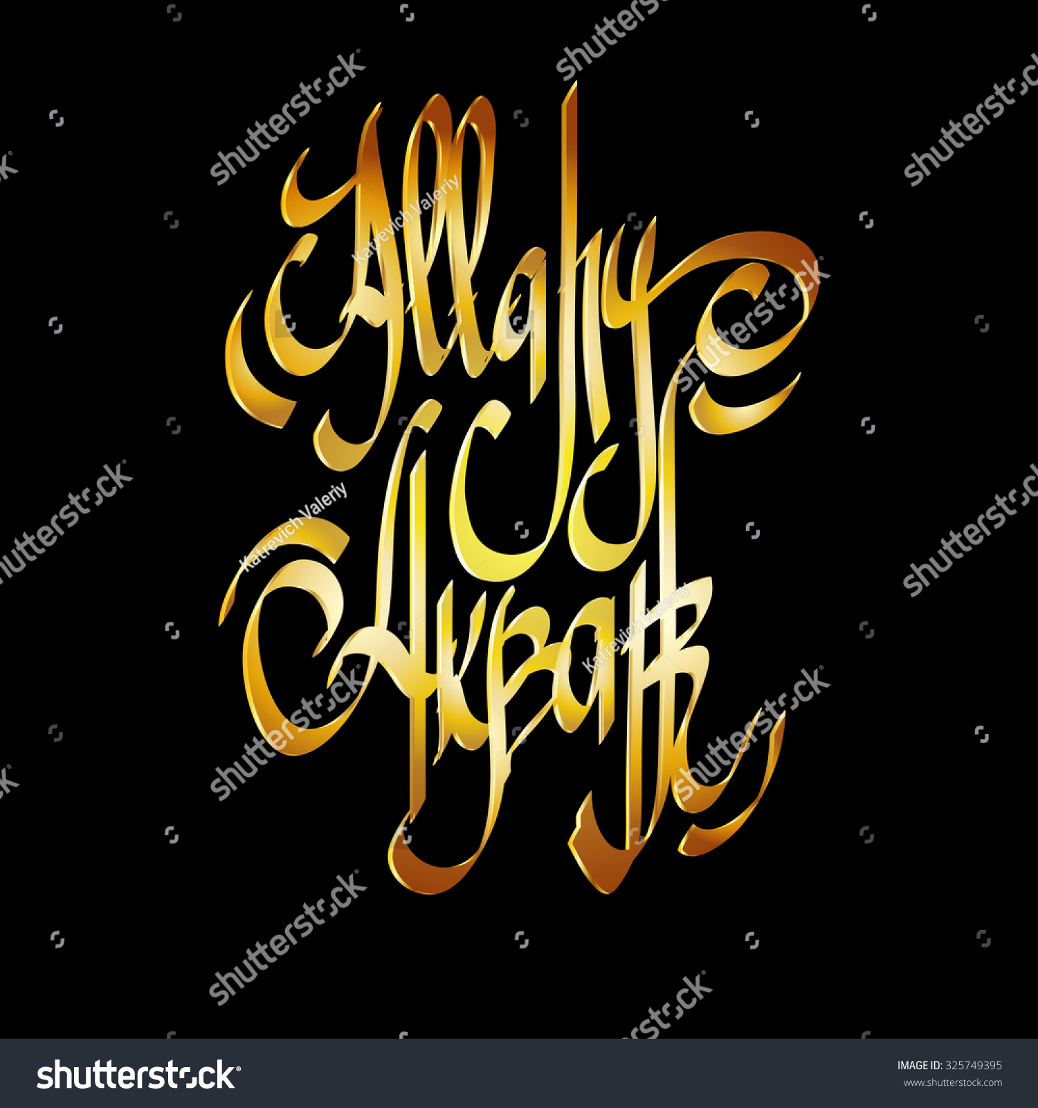 english calligraphy allahu akbar allah greatest のベクター画像素材
