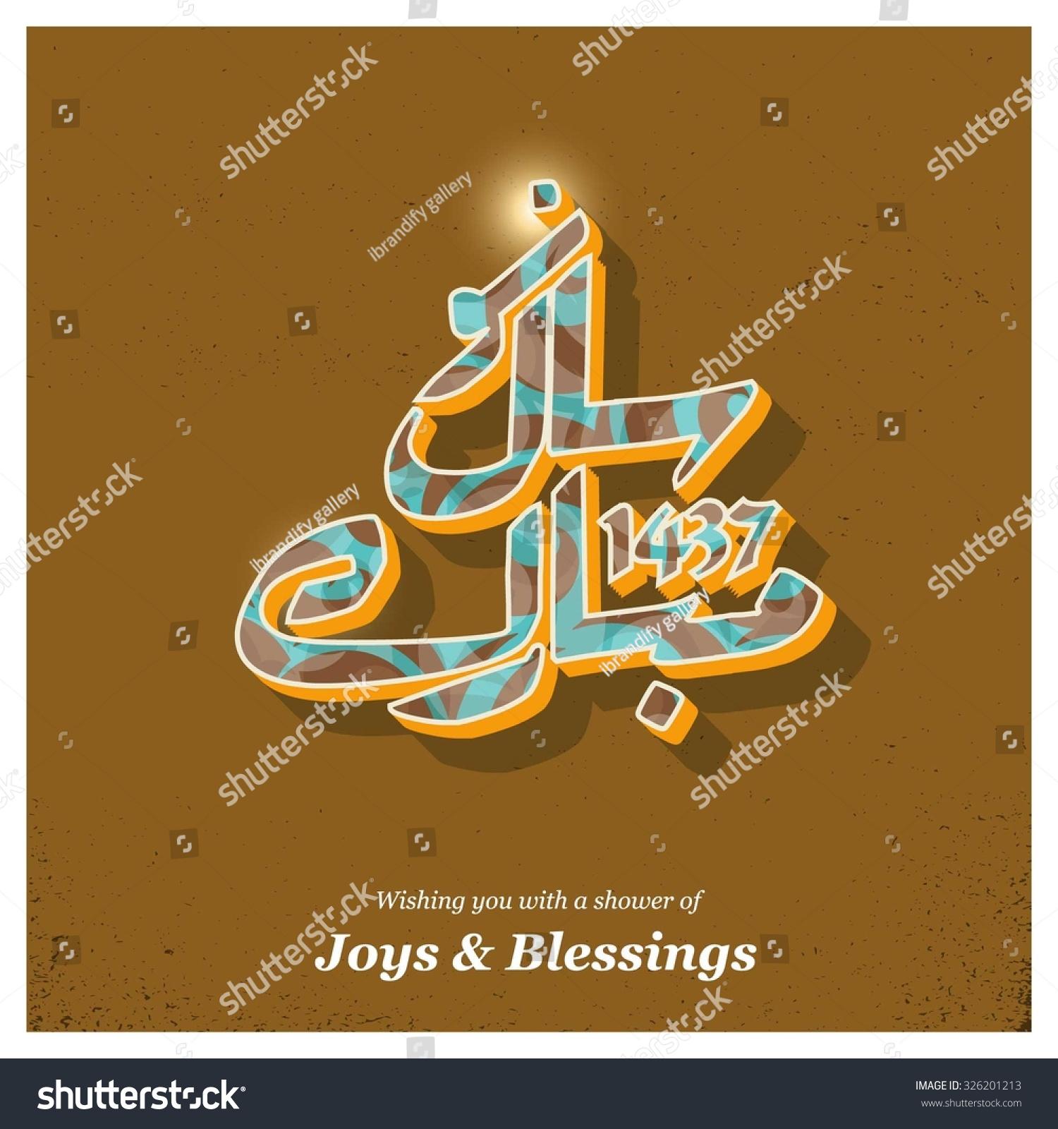 Arabic islamic calligraphy naya saal mubarak stock vector 326201213 arabic islamic calligraphy of naya saal mubarak ho urdu calligraphy happy new year on abstract kristyandbryce Gallery