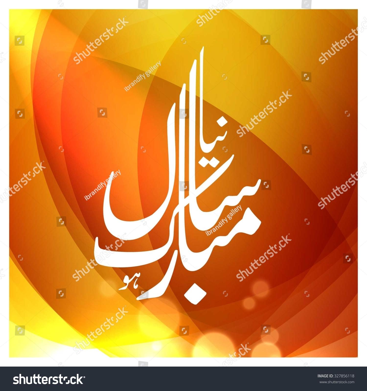 Royalty free urdu calligraphy of naya saal mubarak 327856118 stock urdu calligraphy of naya saal mubarak ho urdu calligraphy happy new year on abstract background m4hsunfo