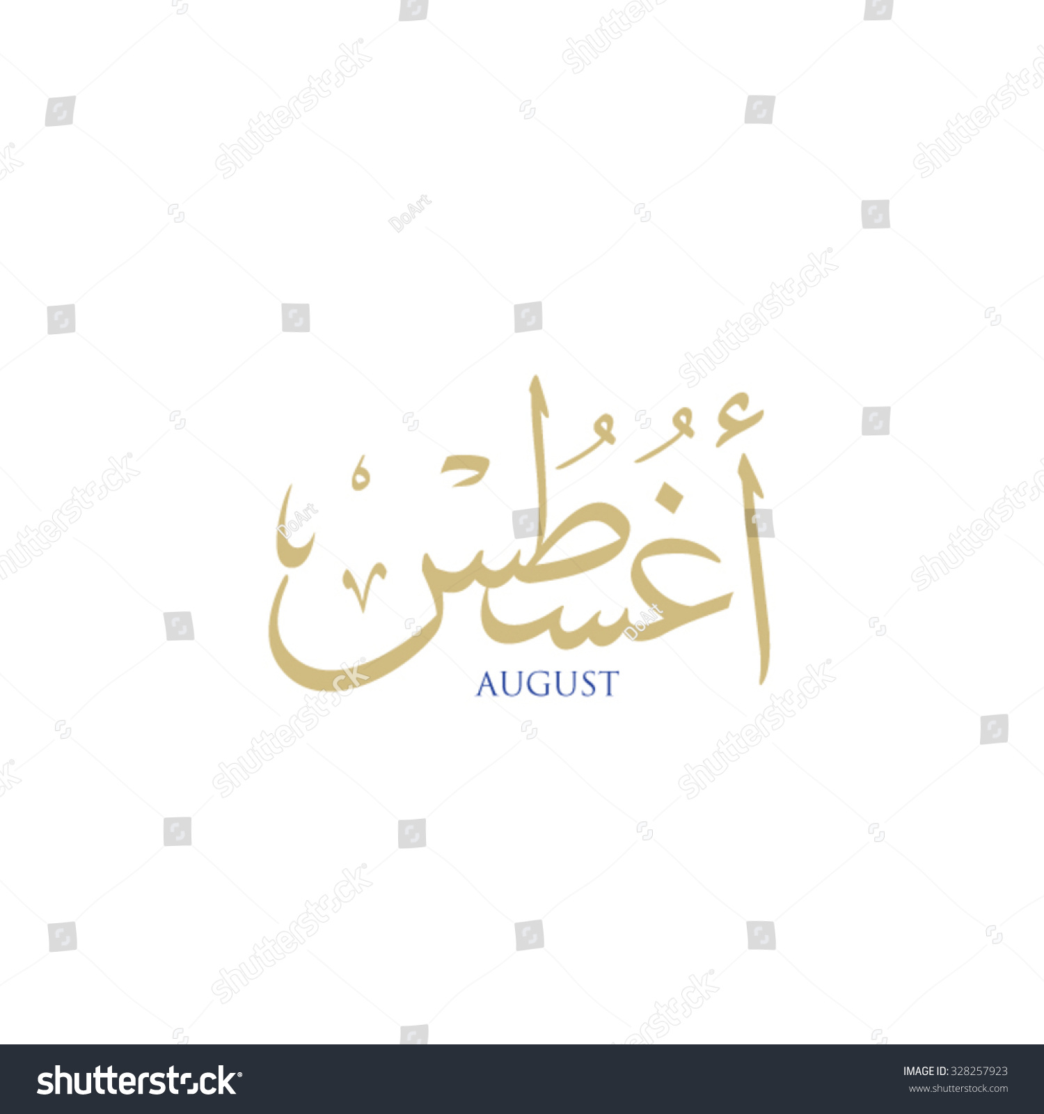 August Arabic Calligraphy Style Vector Type Stock Vector