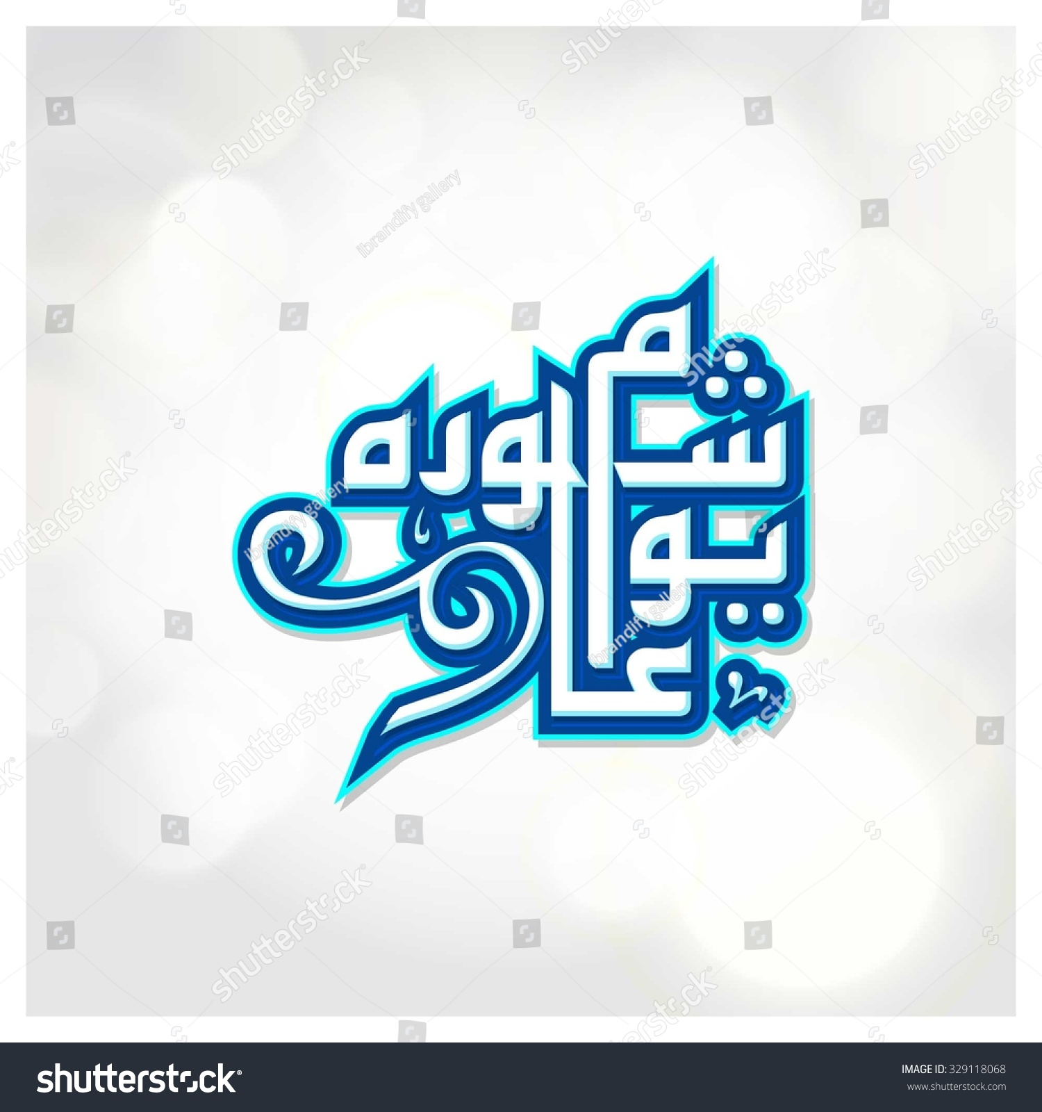 Calligraphy Of Ashura. Ashura Is 10th Of Muharram In Islamic Hijri ...