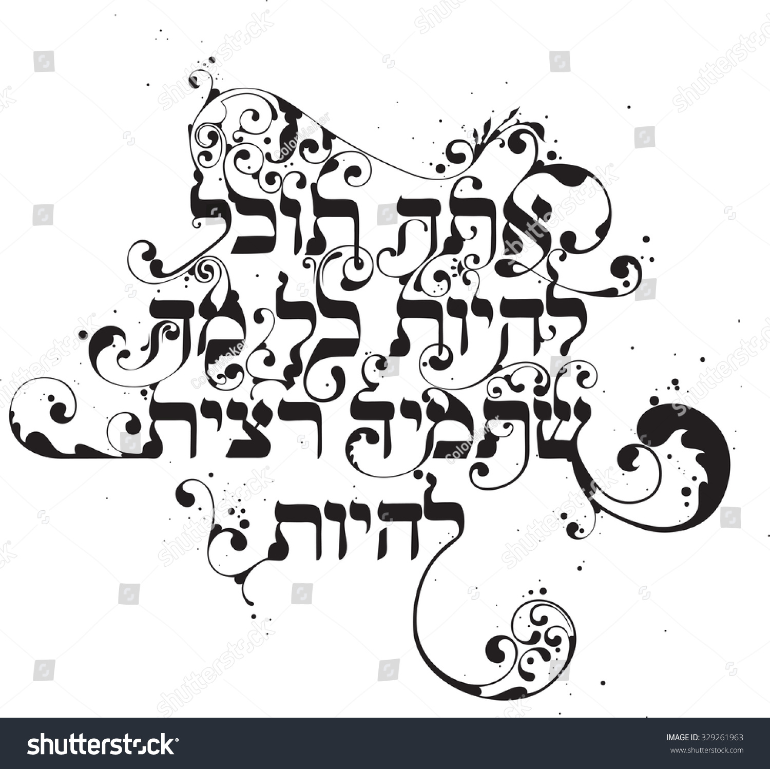 Hebrew Digital Calligraphy With Floral Ornaments The Text