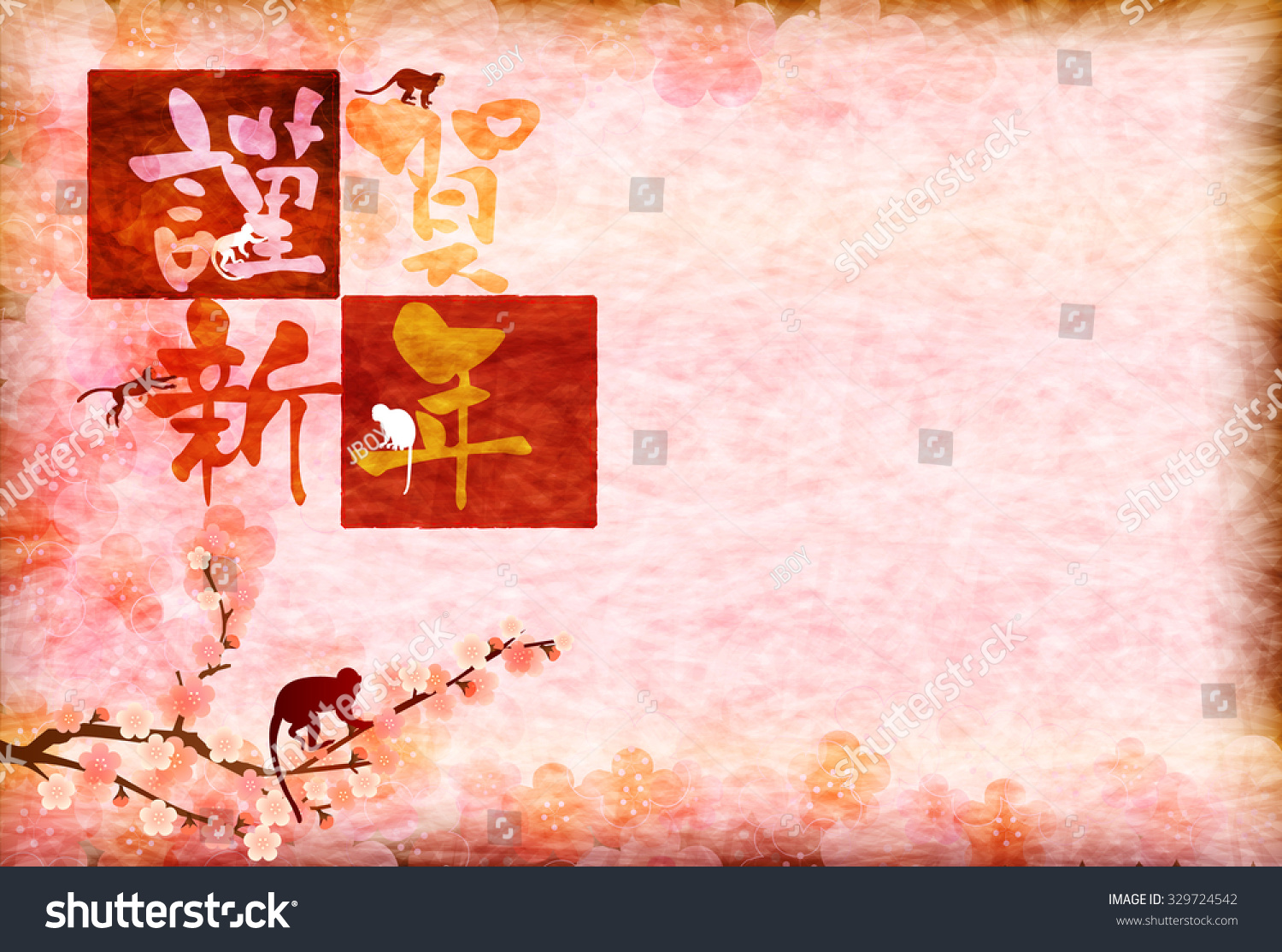 Monkey Greeting Cards Background Stock Vector Royalty Free