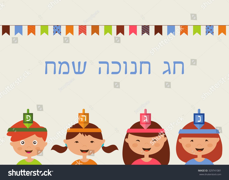 Children celebrating hanukkah greeting card happy stock vector children celebrating hanukkah greeting card happy hanukah in hebrew kristyandbryce Images