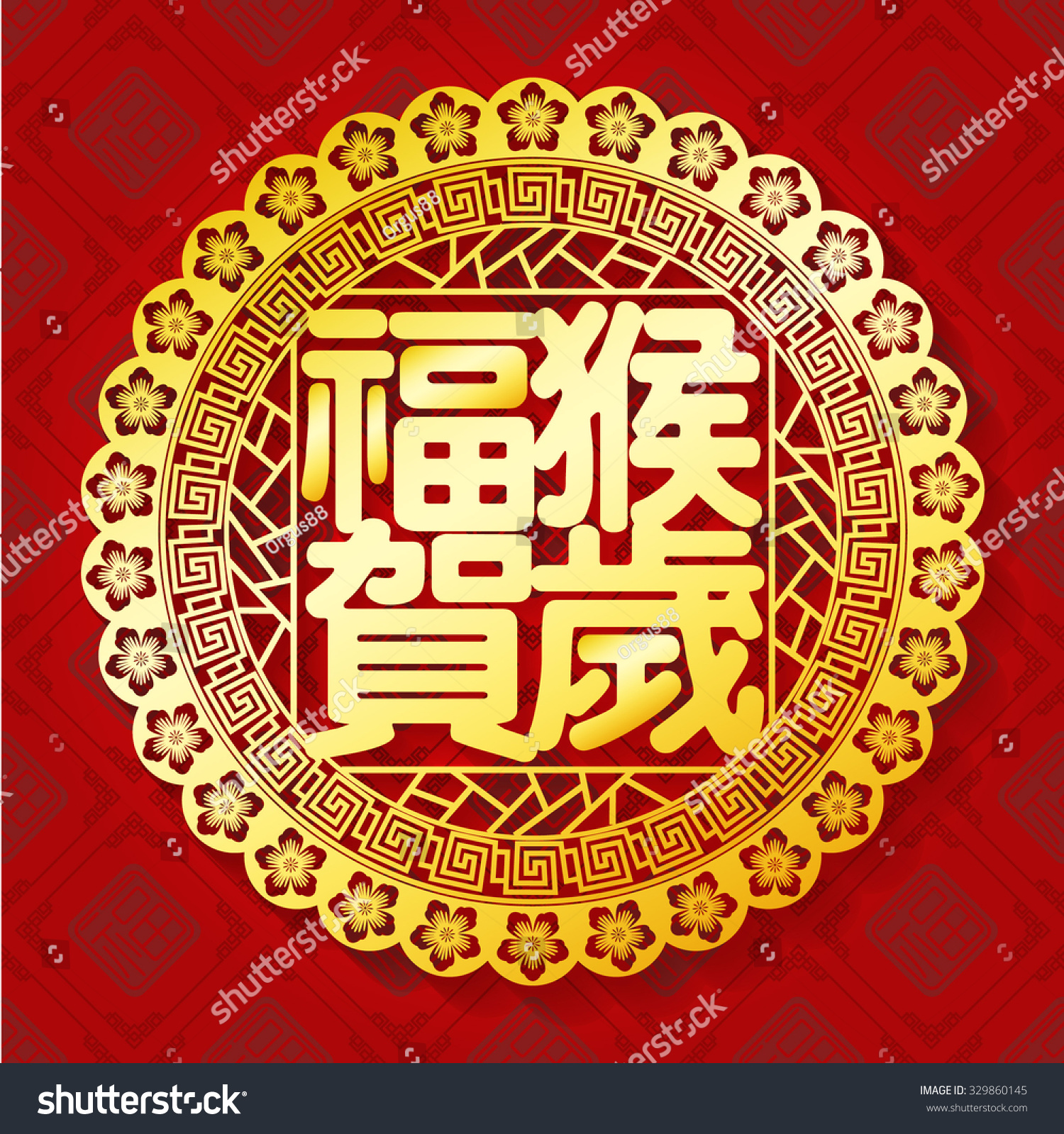 Chinese Paper Cut Out Monkey Symbol Stock Vector 329860145