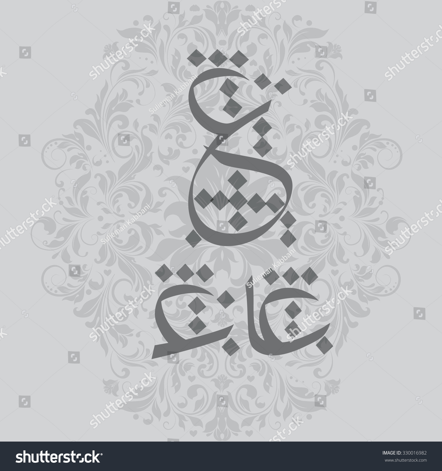 ... calligraphy, based upon the Arabic language, Arabic Calligraphy Letter