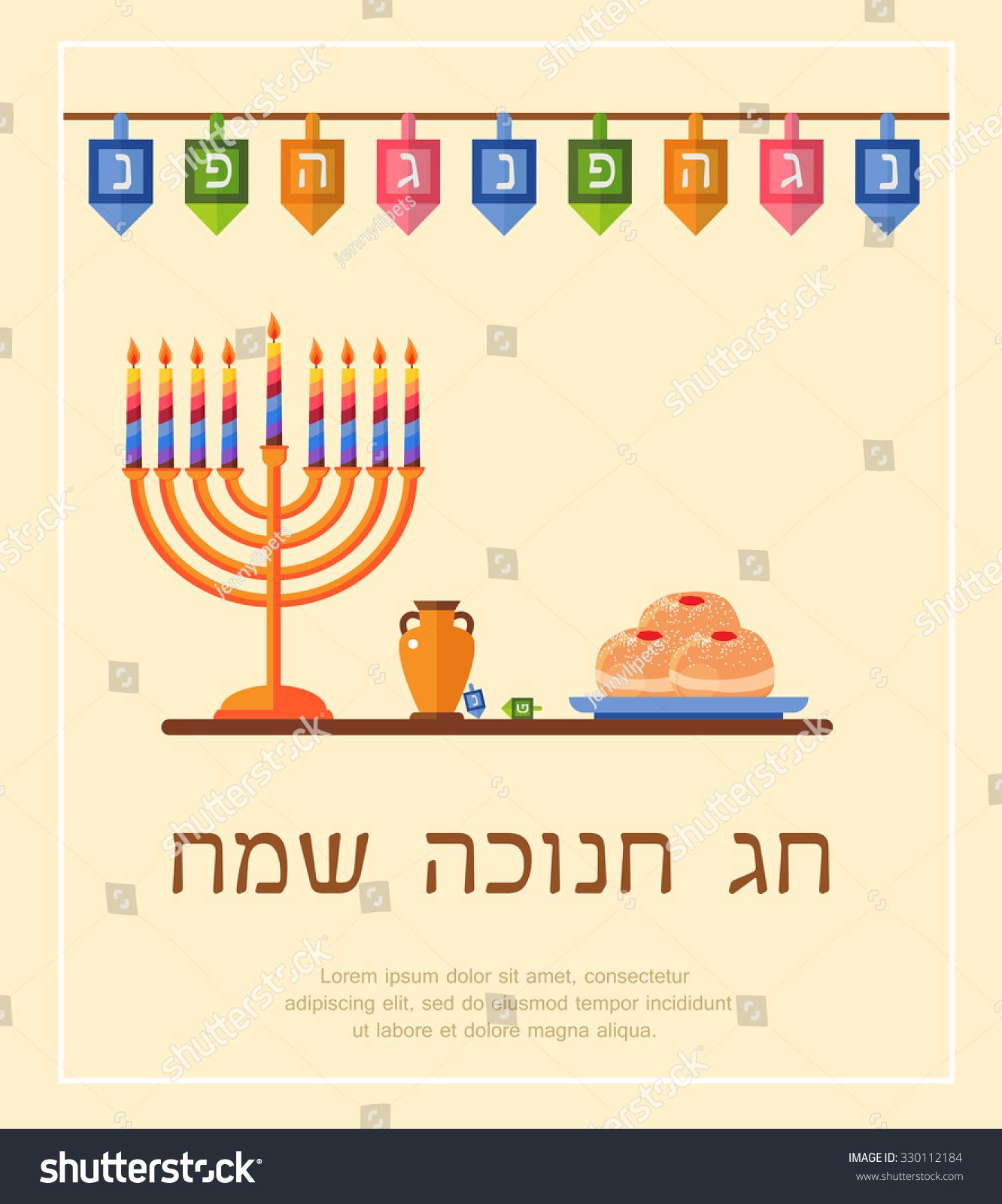 Jewish Holiday Hanukkah Doughnut Menorah Happy Stock Vector