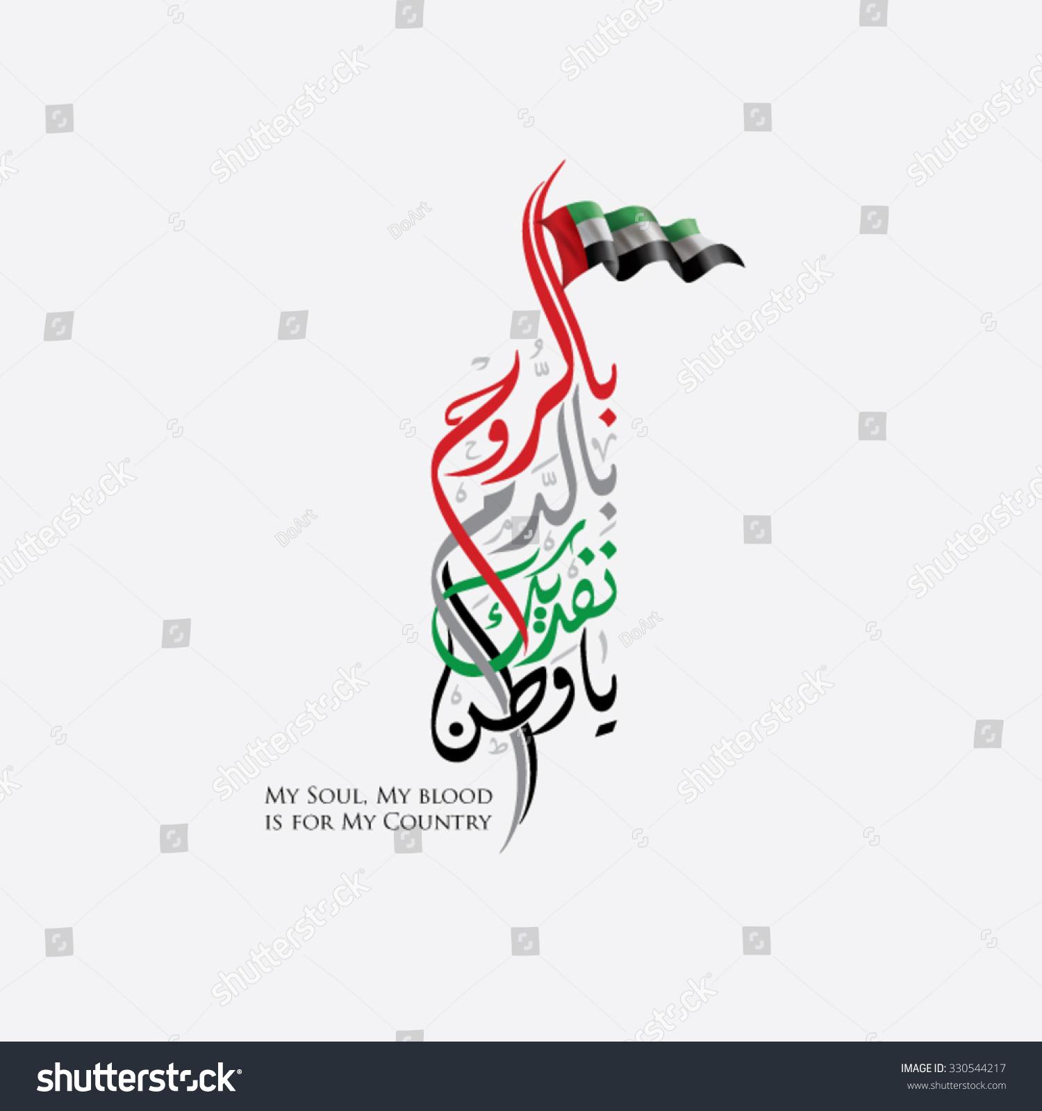 UAE Public Holidays 2018 Middle East