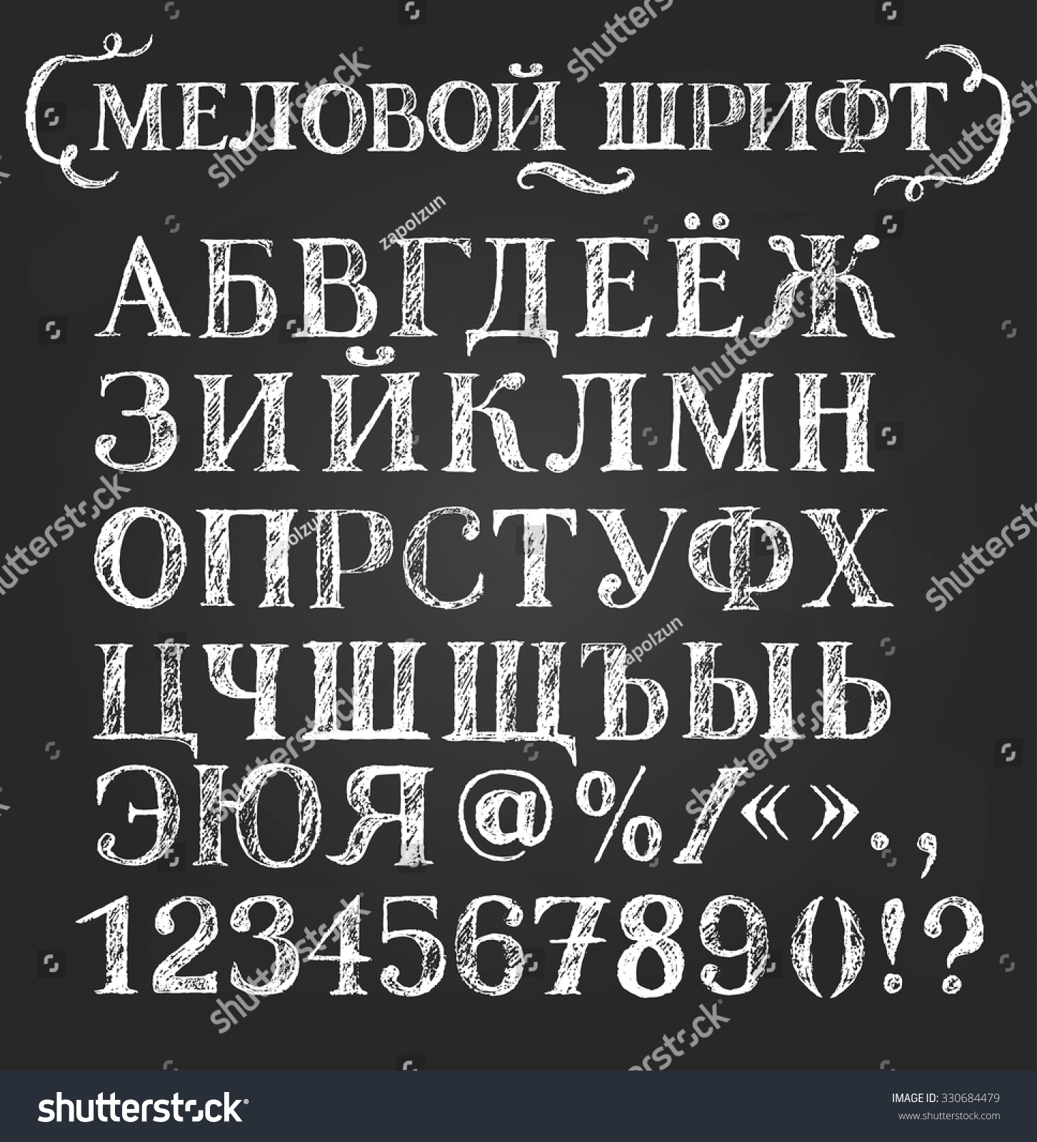 Require Any Special Russian Fonts 31
