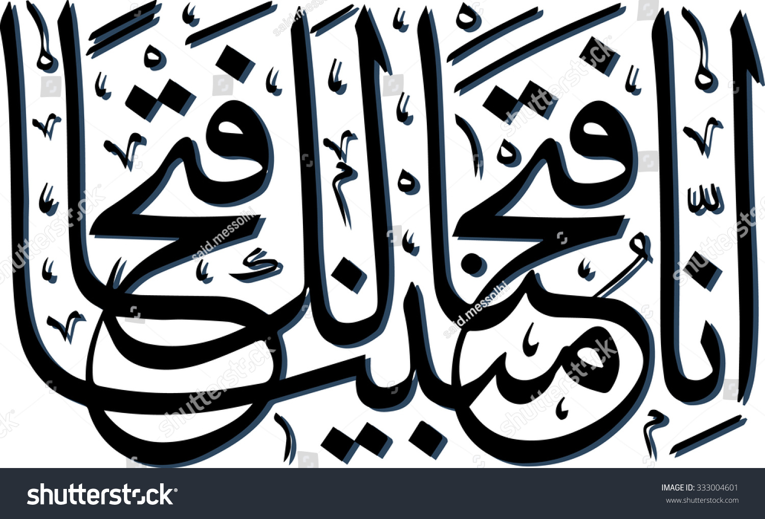 Vector Arabic Calligraphy Translation We have given you O Muhammad- a manifest victory