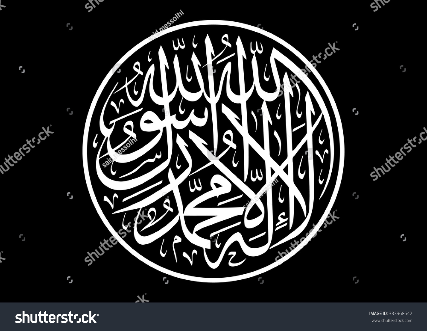 Vector Arabic Calligraphy Translation There No Stock