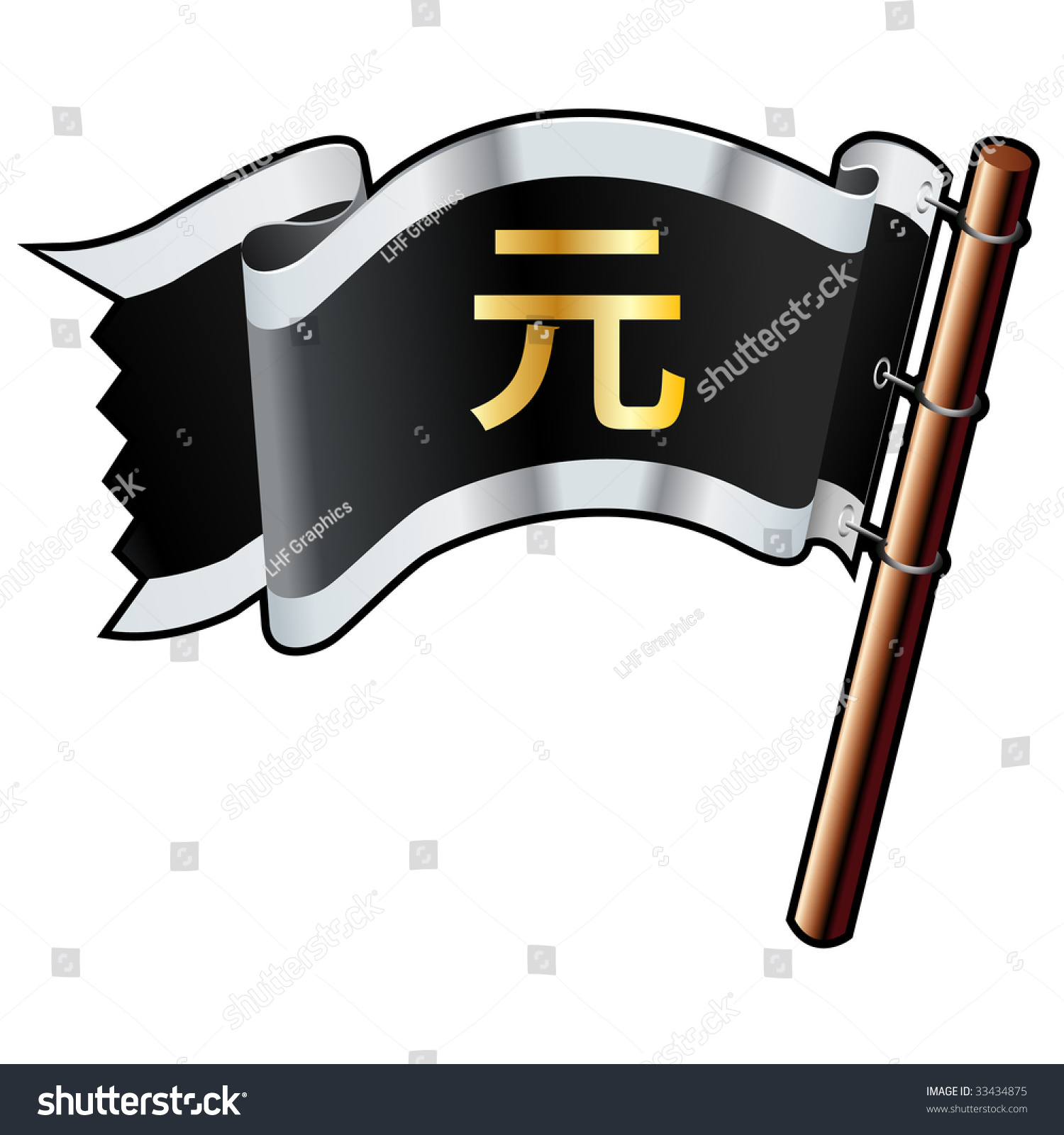 Chinese yuan currency symbol on black stock vector 33434875 chinese yuan currency symbol on black silver and gold vector flag good for use biocorpaavc Image collections