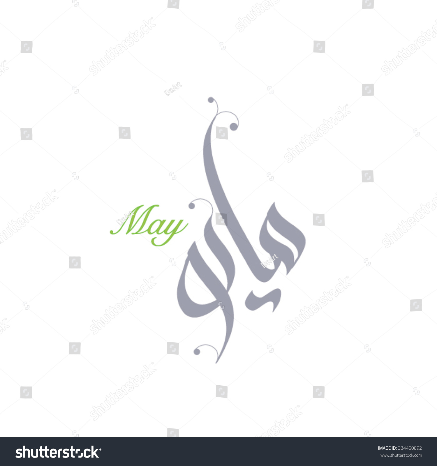 May in arabic calligraphy style it is a vector type file and can be used for calendar design it is reflecting the current season color