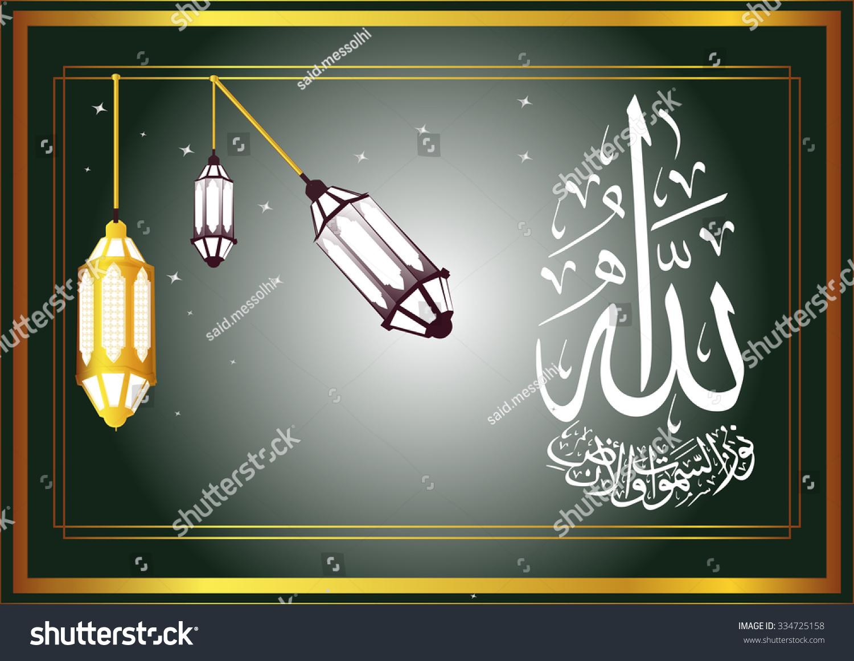 Vector Arabic Calligraphy Translationgod Light Heavens