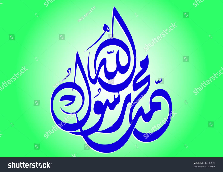 Vector Arabic Calligraphy Translation Name He Stock Vector Royalty