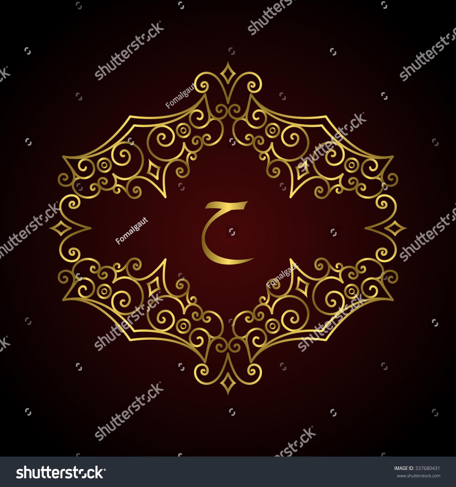 Arabic Symbol Letter H Calligraphic Monogram Stock Vector Royalty Free 337680431