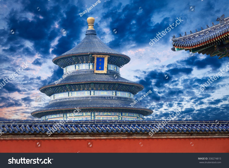 Temple heaven beijing chinachinese symbol stock photo 338274815 temple of heaven in beijing chinachinese symbol biocorpaavc Gallery