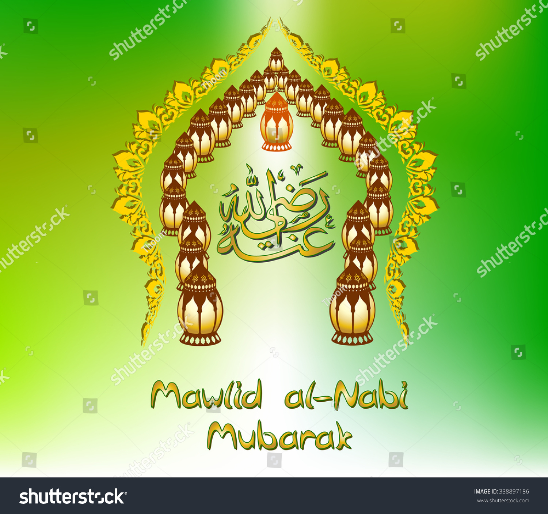 Mawlid Al Nabi Prophet Muhammads Birthday Islamic Stock Vector