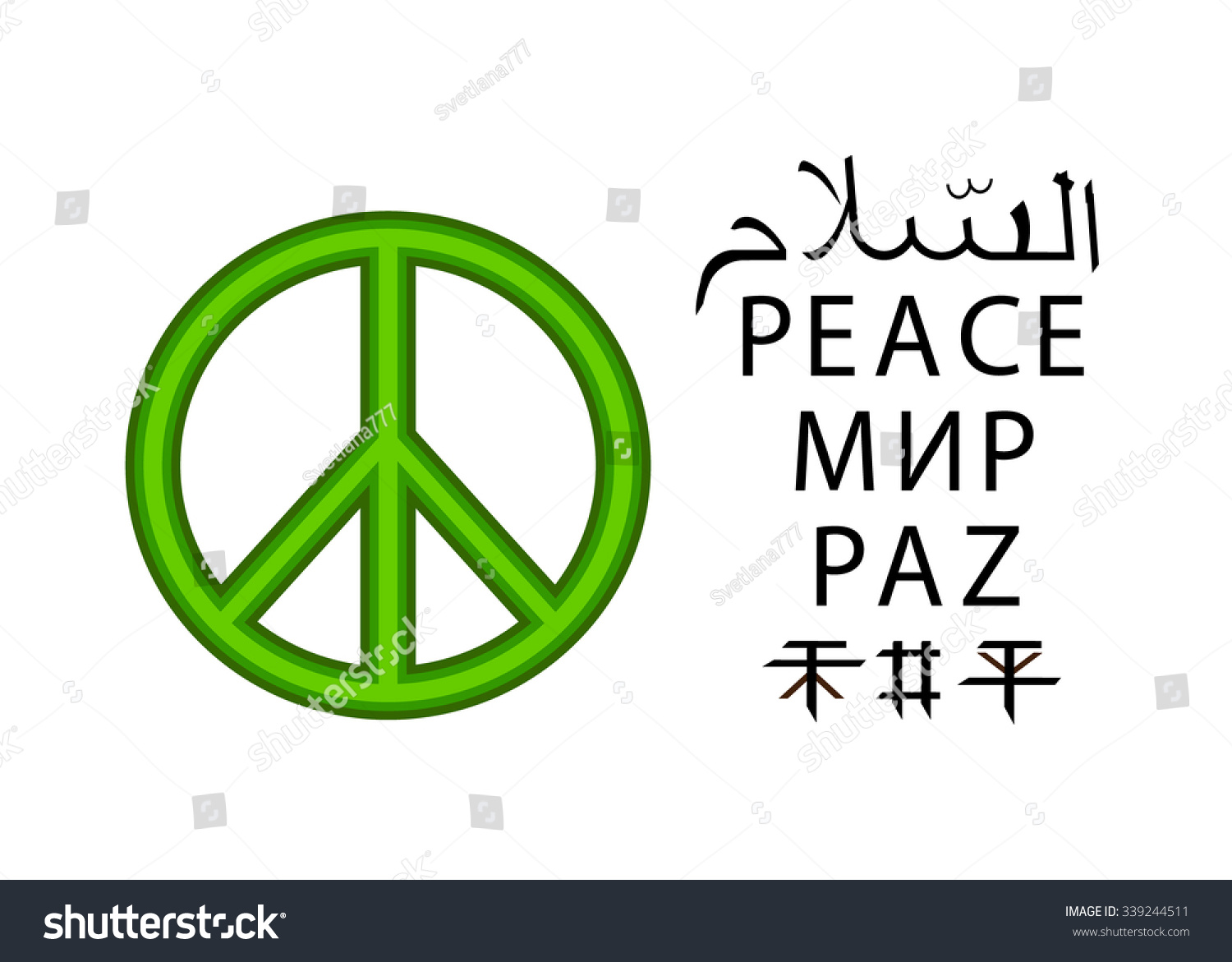Green sign peace word peace russian stock vector 339244511 the green sign peace and the word peace in the russian english chinese biocorpaavc Gallery