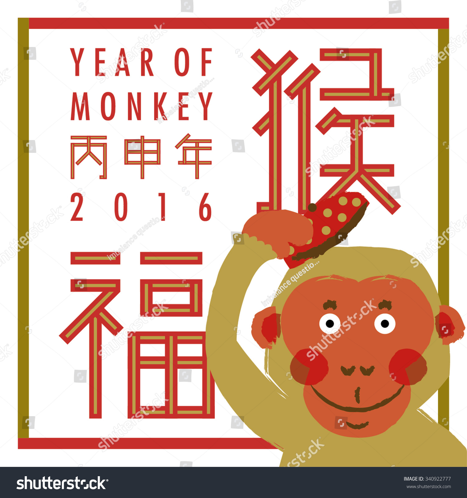 Monkey Greeting Chinese New Year 2016 Stock Vector 340922777
