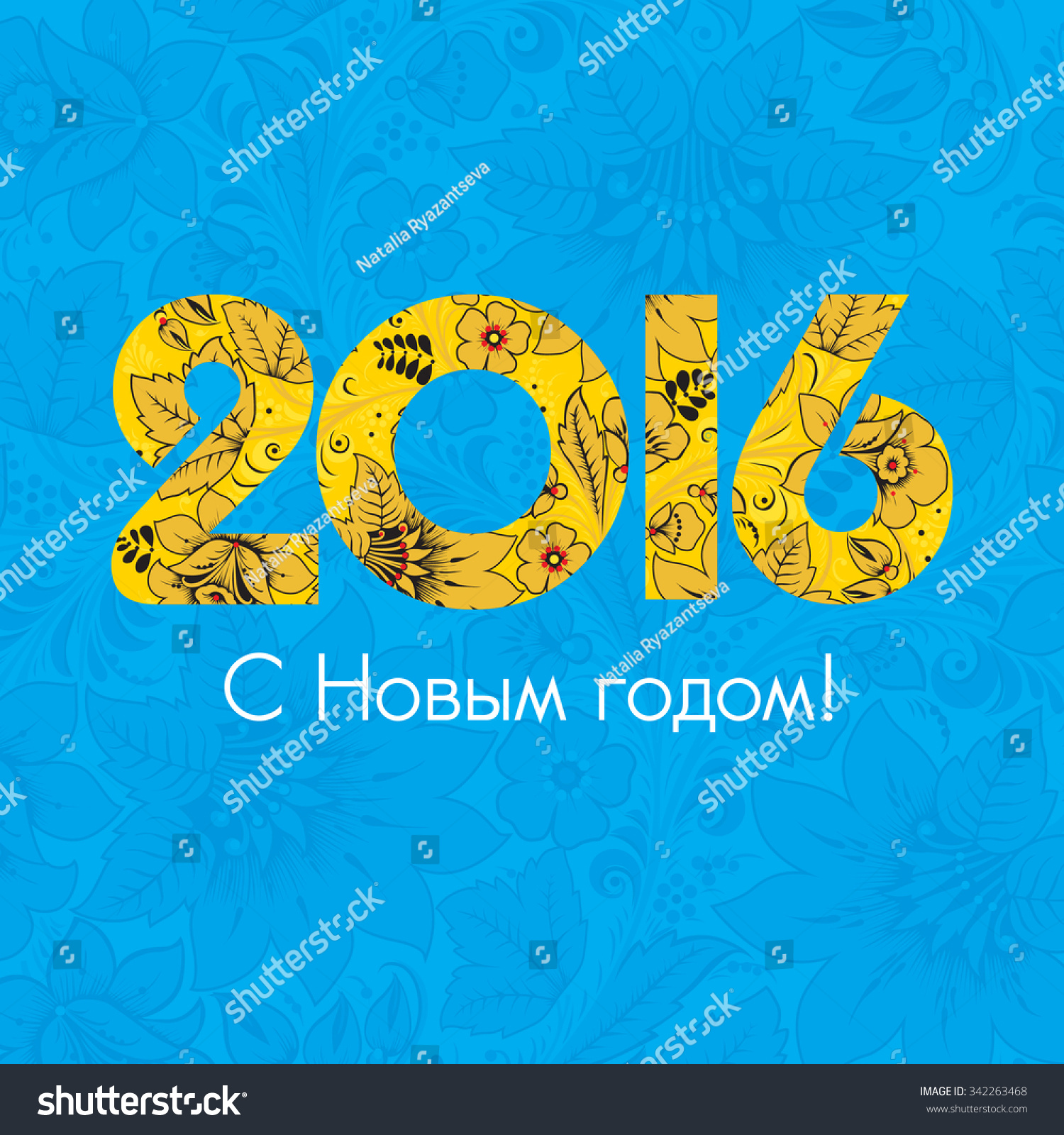 Russian Christmas And New Year Greetings New Yearfo 2019