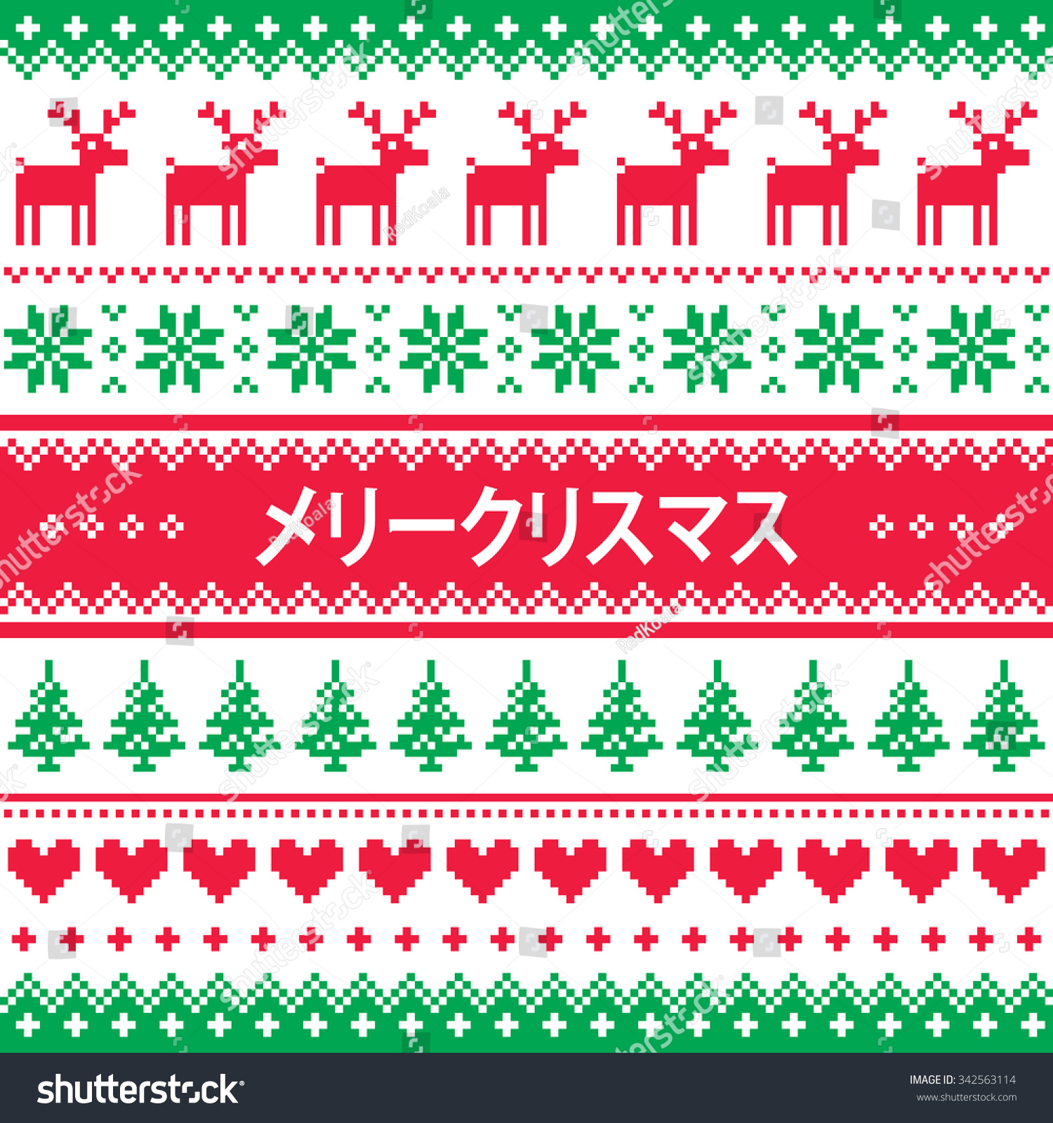 Merry christmas japanese greetings card winter stock vector royalty merry christmas in japanese greetings card with winter pattern merii kurisumasu m4hsunfo