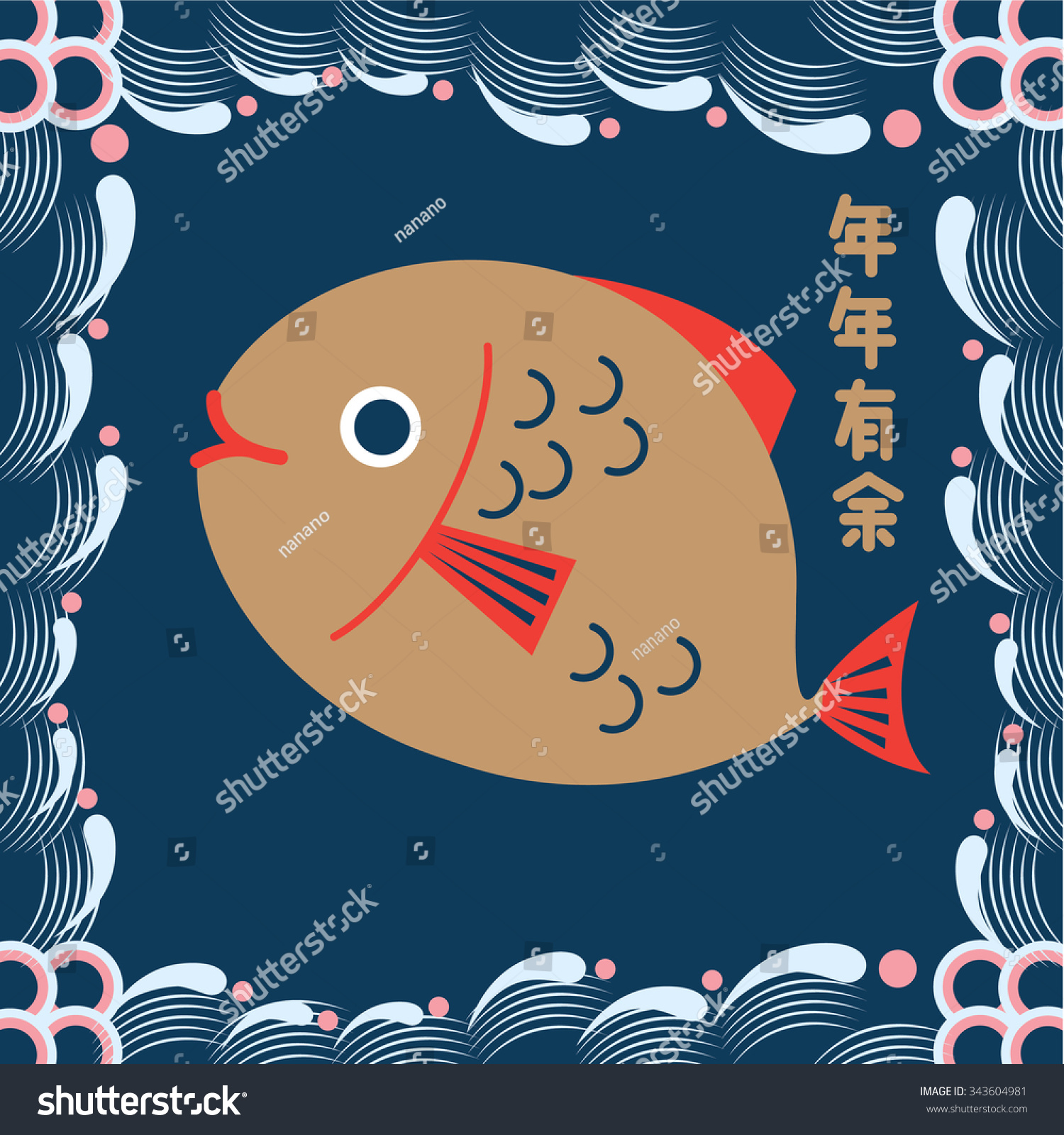 happy chinese new year 2016 greetings vector design translation wishing you a prosperous new