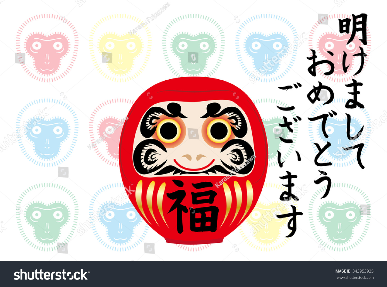 Japanese New Years Card Smiling Daruma Stock Vector 343953935 ...