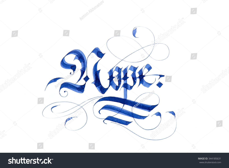 Modern gothic flat calligraphy hope stock photo