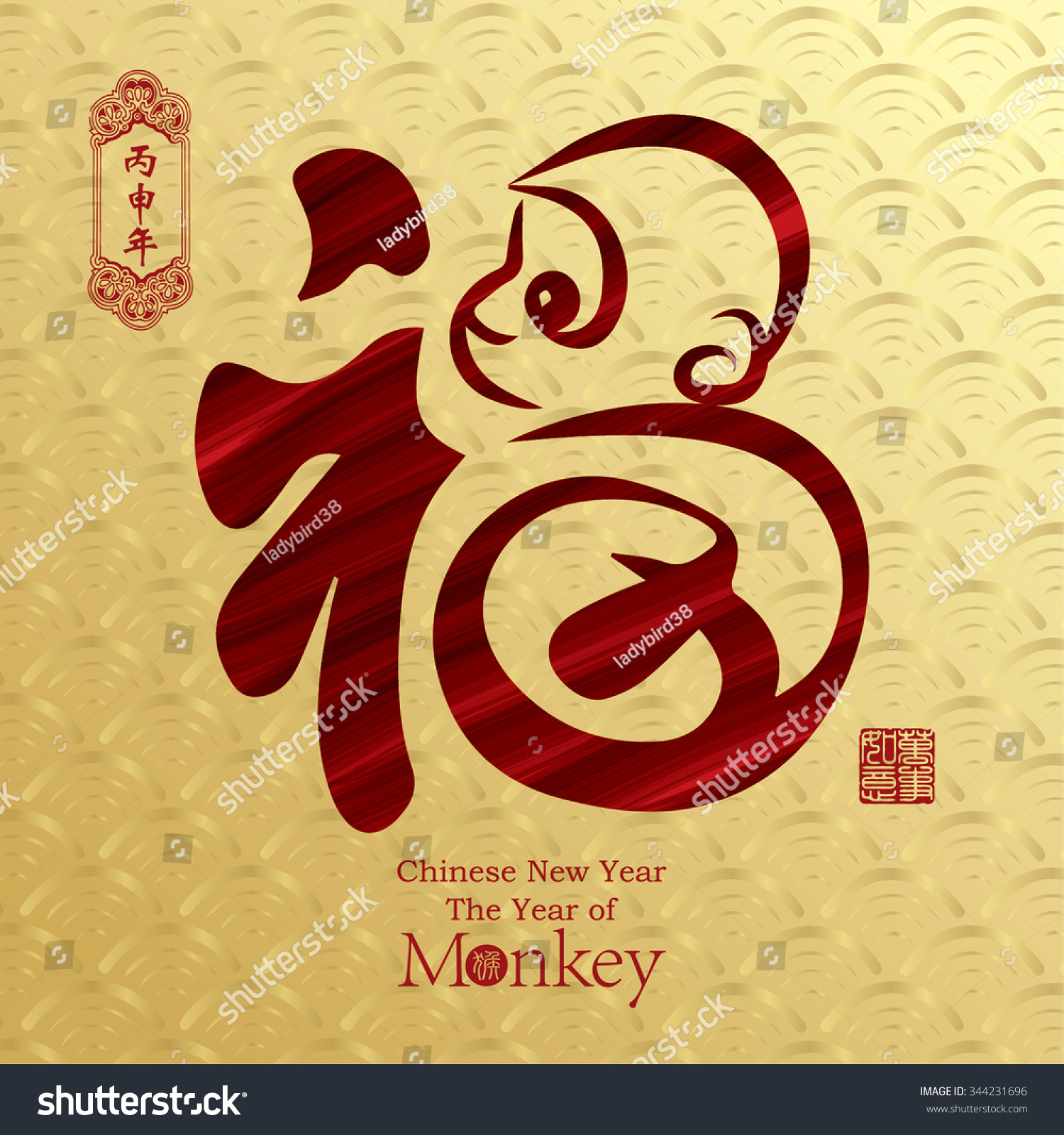 2016 Lunar New Year Greeting Card Stock Vector 344231696 ...