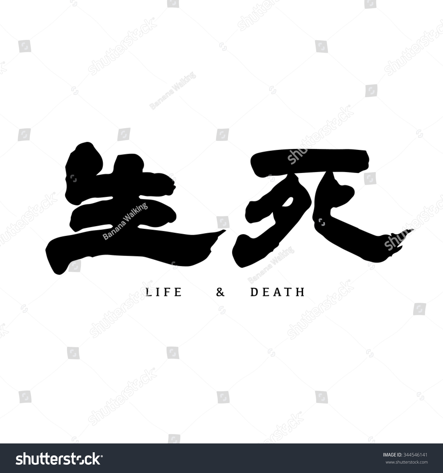 vector chinese letter calligraphy hieroglyph translation