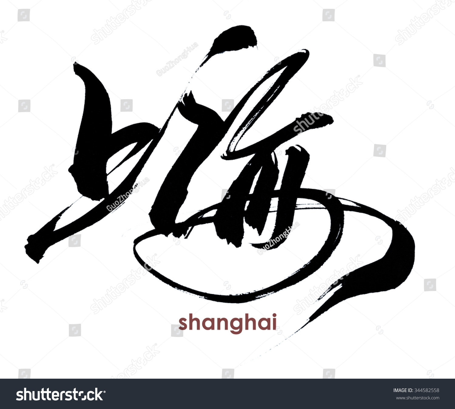 Traditional Chinese Calligraphy Shanghai This City Stock