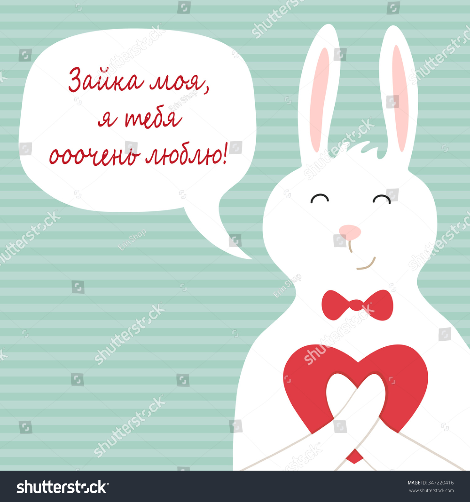 Cute Vintage Valentineu0027s Day Card With Bunny, Heart And Speech Bubble With  Note Some Bunny