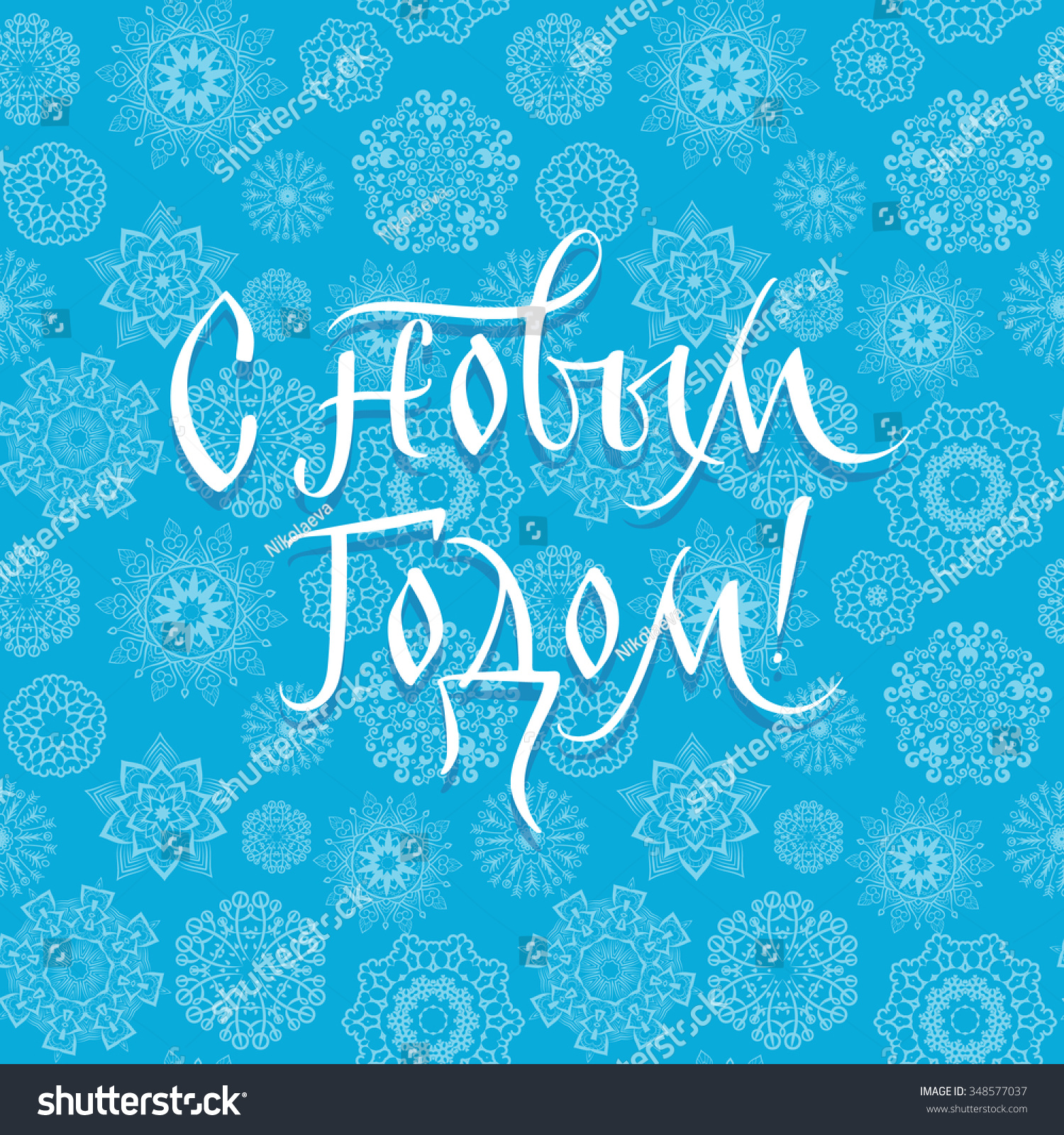 Happy New Year Greeting Card Russian Stock Vector Royalty Free