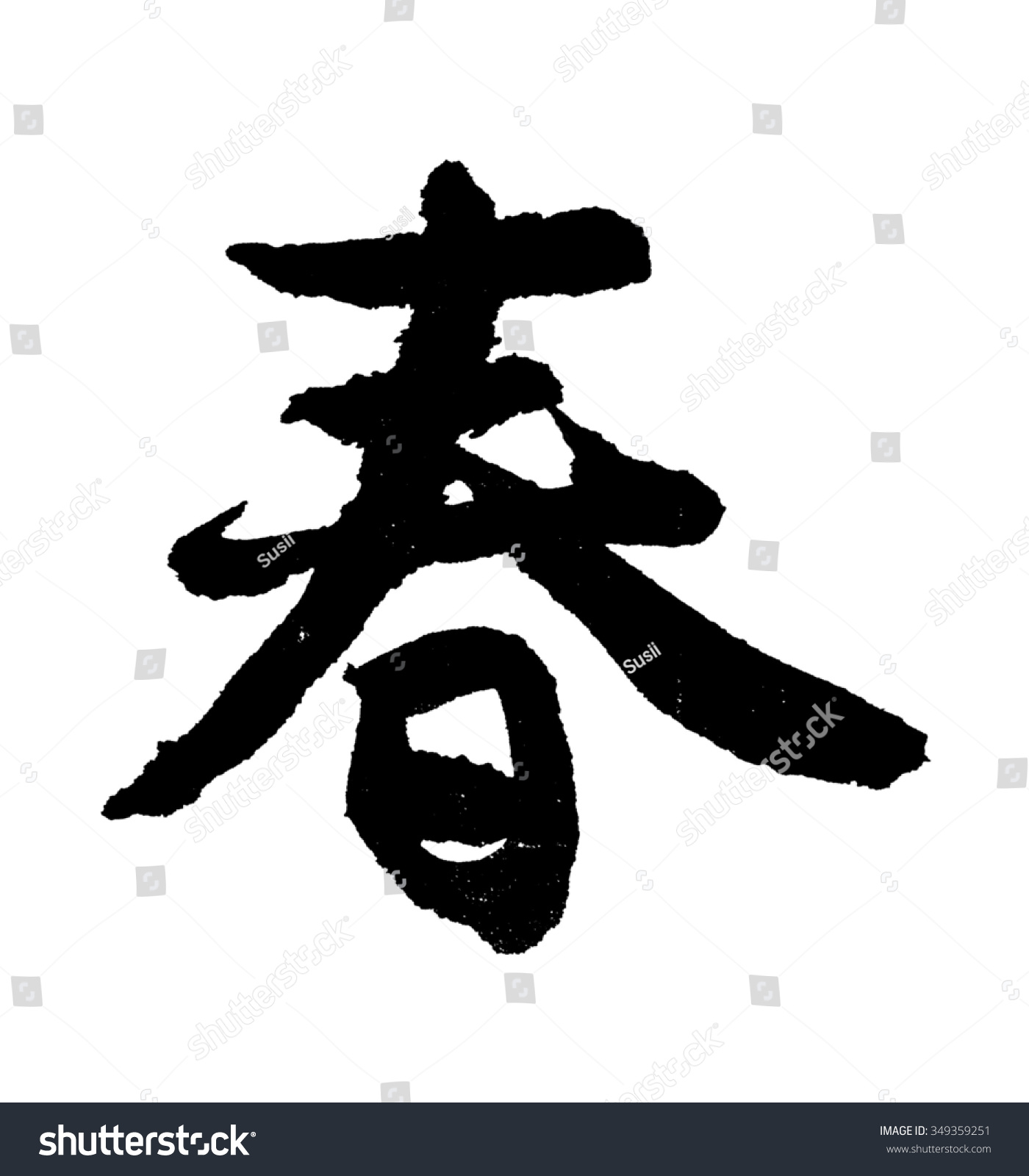 Chinese Characters Xi Means Happiness Its A Chinese Characler