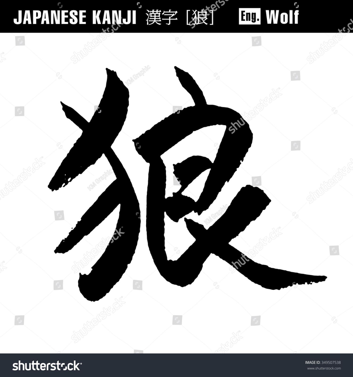 Japanese Kanji Wolf Stock Vector Royalty Free 349507538 Shutterstock