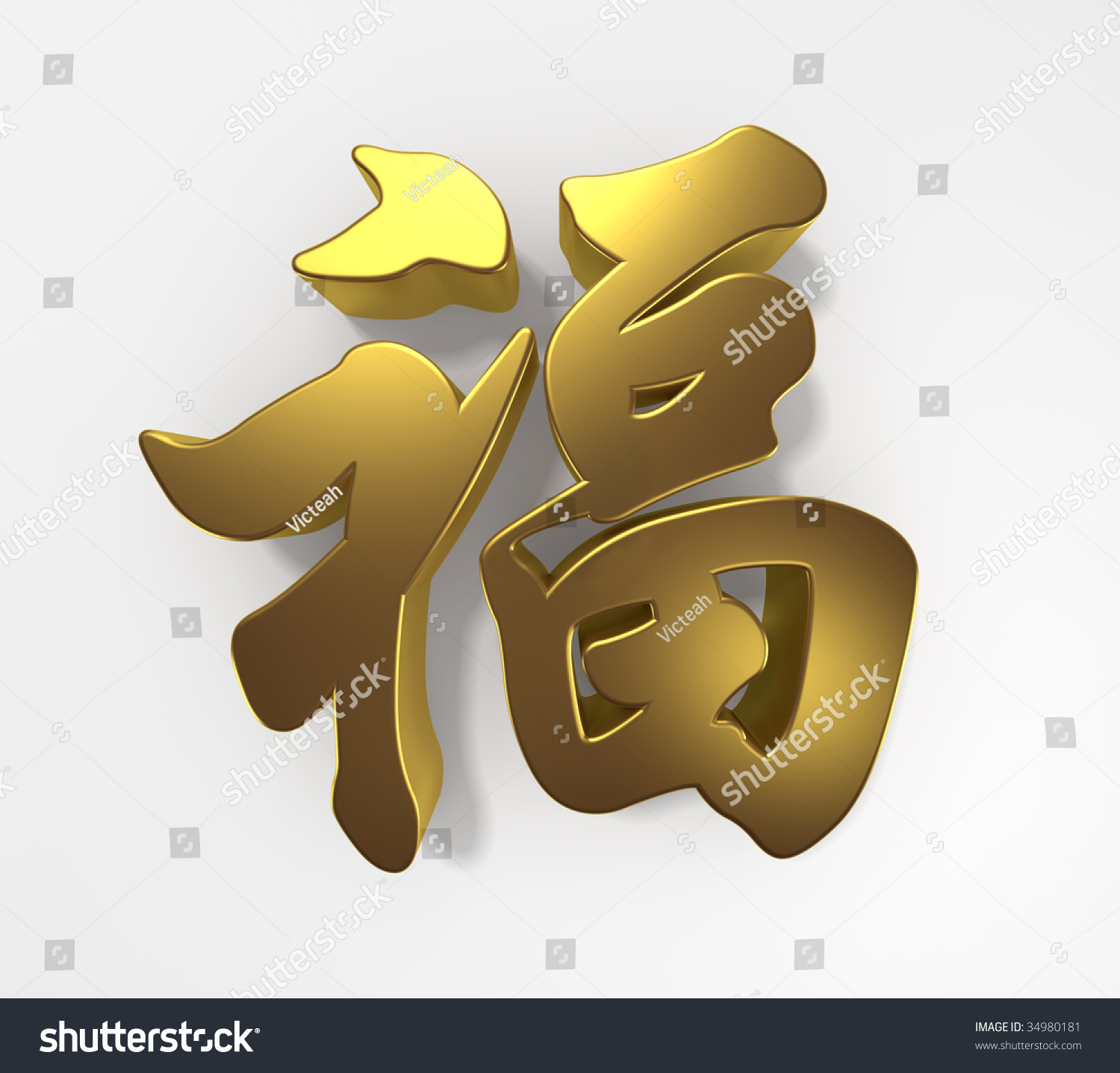 Golden Chinese Character Fu Which Means Stock Illustration 34980181