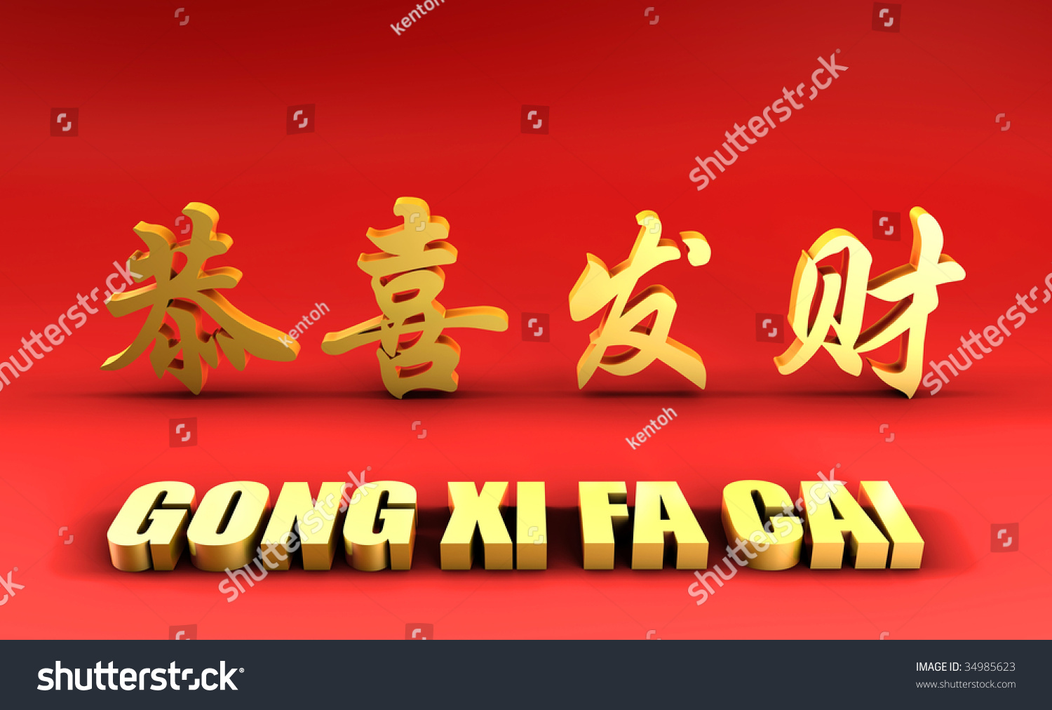 chinese lunar new year greeting card in 3d gold - Chinese Lunar New Year