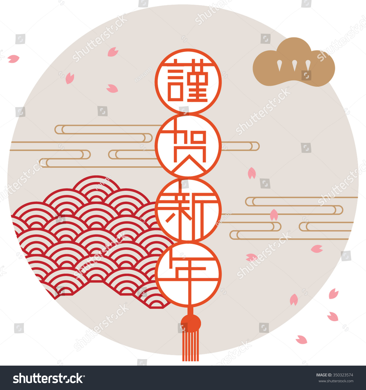 japanese new year greetings japanese element stock vector 350323574 shutterstock. Black Bedroom Furniture Sets. Home Design Ideas
