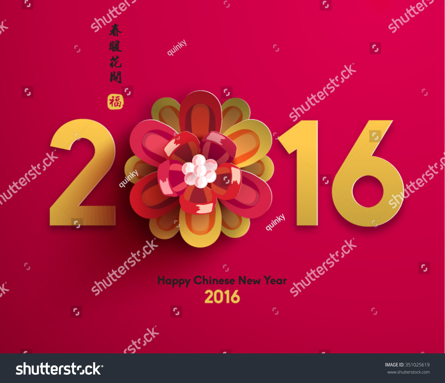 Chinese new year 2016 blooming flower vector design - Flowers for chinese new year ...
