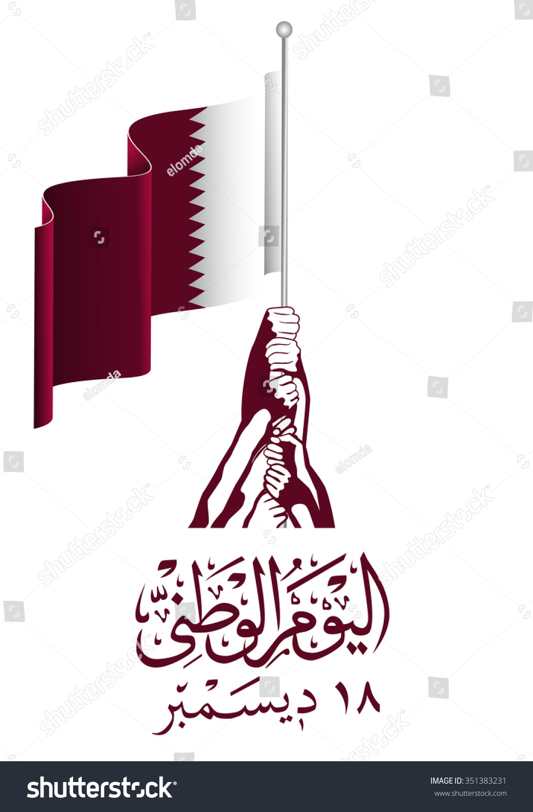 Qatar National Day Qatar Independence Day Stock Vector