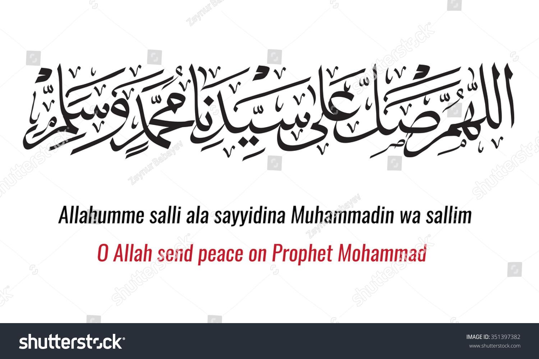 Vector arabic islamic calligraphy salawat supplication stock vector vector of arabic islamic calligraphy salawat supplication phrase translated as god bless muhammad allahume m4hsunfo