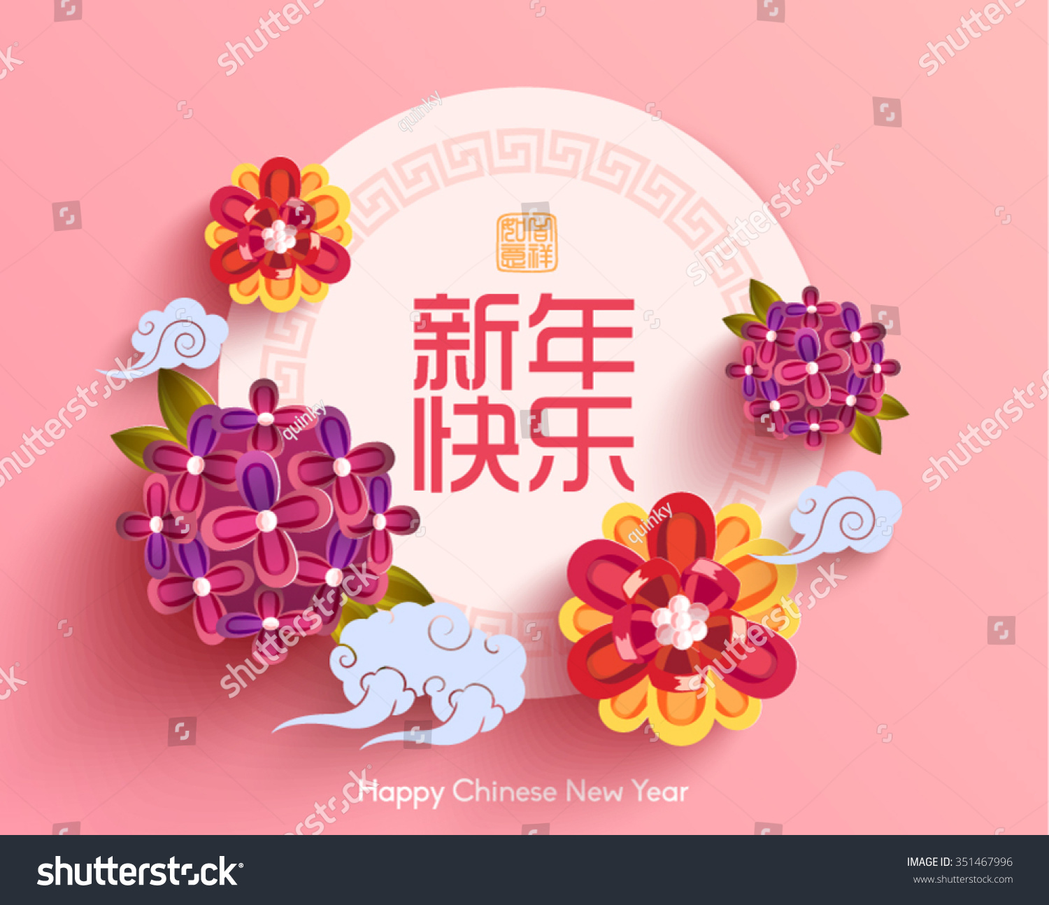 chinese new year element vector design stock vector 351467996