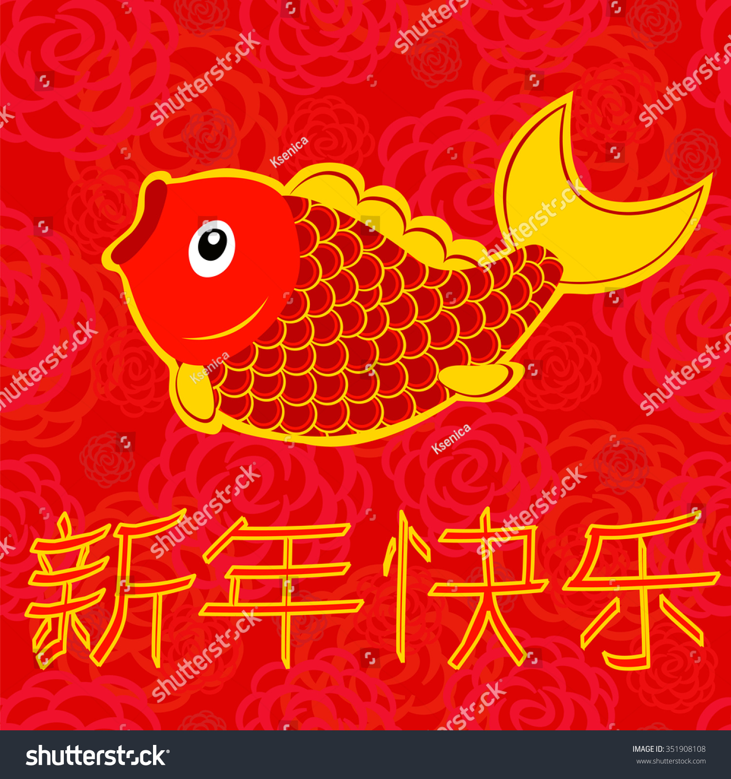 Happy new year chinese characters symbol stock vector 351908108 chinese characters and the symbol of happiness in the form of fish buycottarizona Gallery