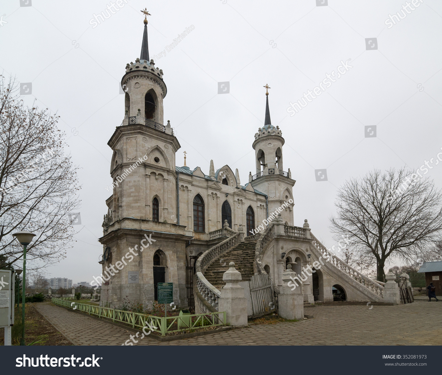 Bykovo Russia November 4 2015 Facade Stock Photo 352081973