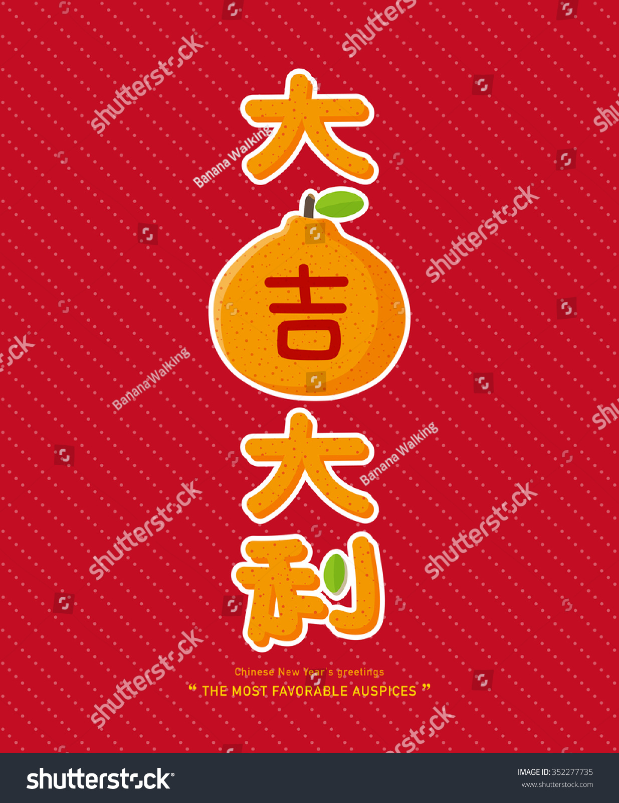 Vector Chinese New Year Greeting Tangerine Stock Vector Royalty