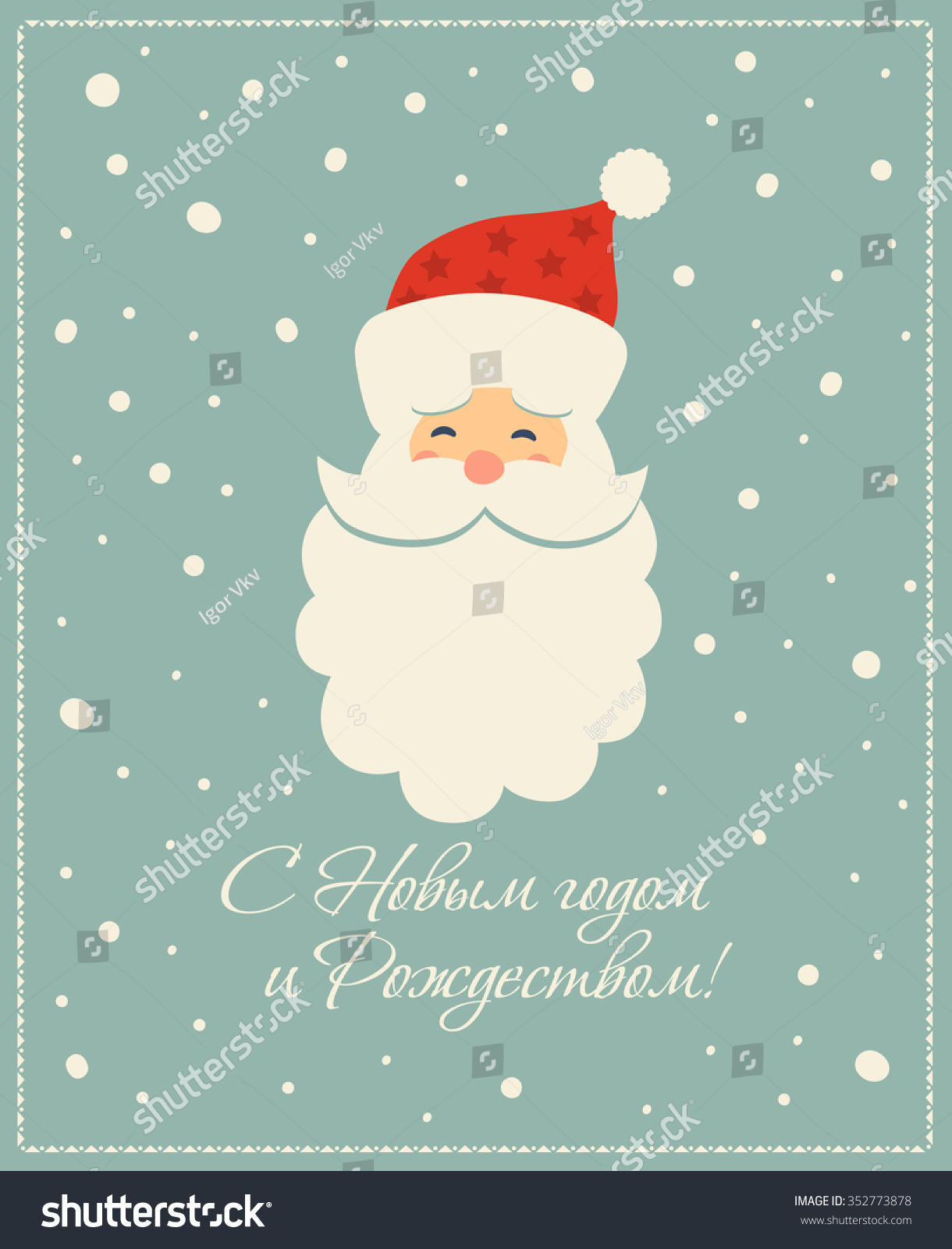 Happy New Year Merry Christmas Russian Stock Vector Royalty Free