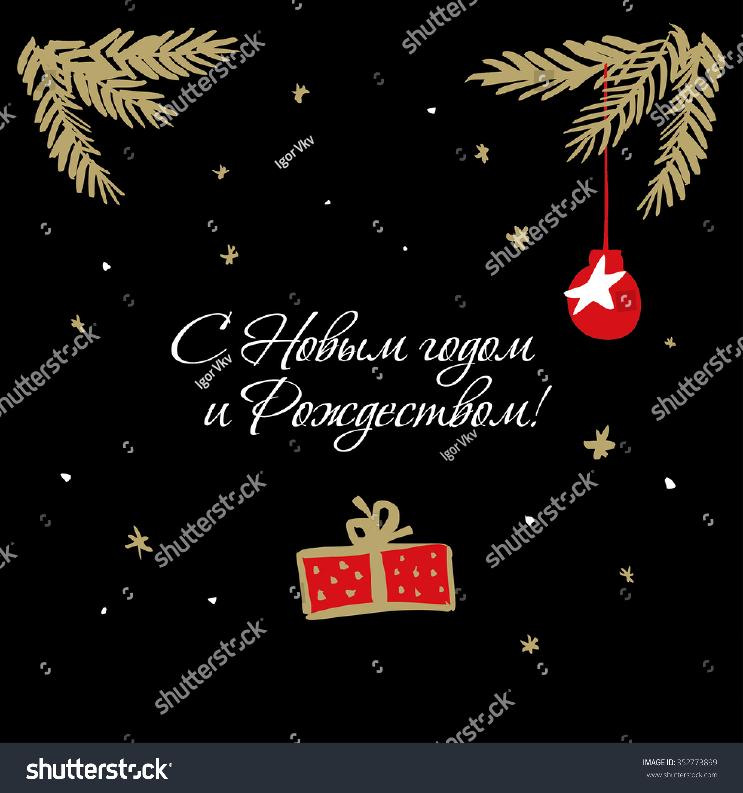 happy new year and merry christmas in russian vector greeting card - Russian Merry Christmas
